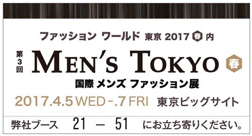 ご来場をお待ちしております。 2017/4/5~4/7MEN'S TOKYOに出展します